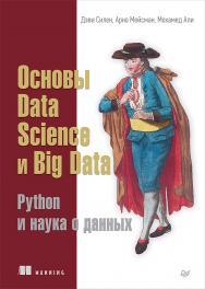 Основы Data Science и Big Data. Python и наука о данных ISBN 978-5-496-02517-1