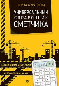 Универсальный справочник сметчика ISBN 978-5-496-02526-3