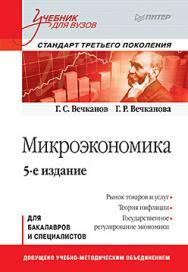 Микроэкономика: Учебник для вузов. 5-е изд. Стандарт третьего поколения ISBN 978-5-496-02539-3