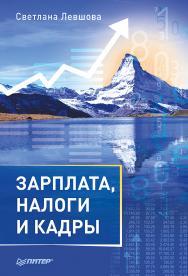 Зарплата, налоги и кадры ISBN 978-5-496-02554-6