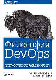 Философия DevOps. Искусство управления IT ISBN 978-5-496-02555-3