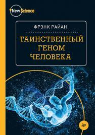 Таинственный геном человека ISBN 978-5-496-02573-7