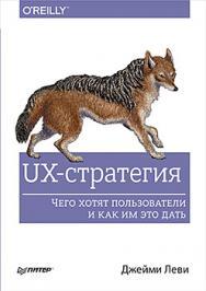 UX-стратегия. Чего хотят пользователи и как им это дать ISBN 978-5-496-02577-5