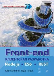 Front-end. Клиентская разработка для профессионалов. Node.js, ES6, REST. — (Серия «Для профессионалов») ISBN 978-5-496-02930-8
