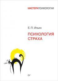 Психология страха ISBN 978-5-496-02944-5