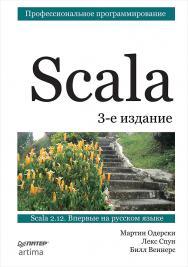 Scala. Профессиональное программирование ISBN 978-5-496-02951-3