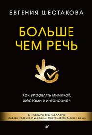Больше чем речь. Как управлять мимикой, жестами и интонацией ISBN 978-5-496-02954-4