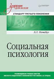 Социальная психология. Учебник для вузов. Стандарт третьего поколения ISBN 978-5-496-02962-9