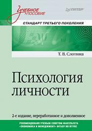 Психология личности. Учебное пособие. Стандарт третьего поколения ISBN 978-5-496-02971-1