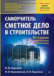 Сметное дело в строительстве. Самоучитель. 4-е изд., переработанное и дополненное ISBN 978-5-496-02985-8