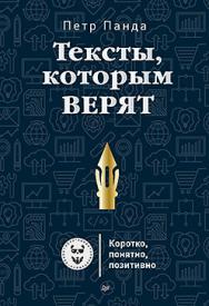 Тексты, которым верят. Коротко, понятно, позитивно ISBN 978-5-496-02990-2