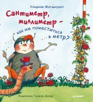 Сантиметр, миллиметр  — как им поместиться в метр? ISBN 978-5-496-02997-1
