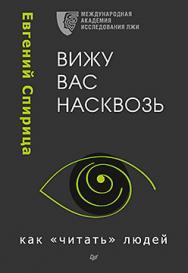 """Вижу вас насквозь. Как """"читать"""" людей ISBN 978-5-496-02999-5"""