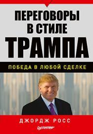 Переговоры в стиле Трампа: победа в любой сделке ISBN 978-5-496-03001-4