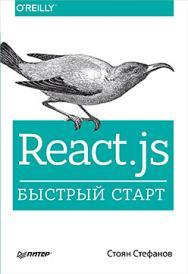 React.js. Быстрый старт ISBN 978-5-496-03003-8