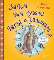 Зачем нам нужны часы и календарь? ISBN 978-5-496-03006-9