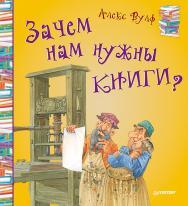 Зачем нам нужны книги? ISBN 978-5-496-03007-6