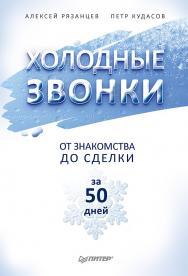 Холодные звонки. От знакомства до сделки за 50 дней ISBN 978-5-496-03020-5