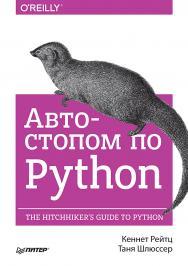 Автостопом по Python ISBN 978-5-496-03023-6