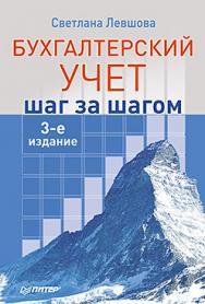 Бухгалтерский учет: шаг за шагом. 3-е издание ISBN 978-5-496-03024-3