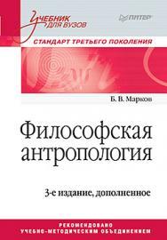 Философская антропология. Учебник для вузов. 3-е издание, доп. ISBN 978-5-496-03028-1