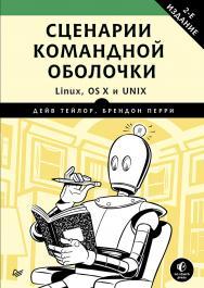 Сценарии командной оболочки. Linux, OS X и Unix.  2-е издание ISBN 978-5-496-03029-8