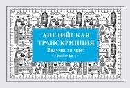Английская транскрипция. Выучи за час! Карточки ISBN 978-5-496-03066-3