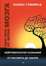 Один день из жизни мозга. Нейробиология сознания от рассвета до заката. — (Серия «New Med»). ISBN 978-5-496-03109-7