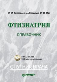 Фтизиатрия: Справочник ISBN 978-5-49807-114-5
