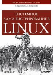 Системное администрирование в Linux ISBN 978-5-49807-117-6