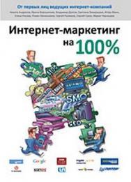 Интернет-маркетинг на 100 % ISBN 978-5-49807-172-5