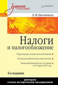 Налоги и налогообложение: Учебное пособие. 6-е изд. ISBN 978-5-49807-265-4