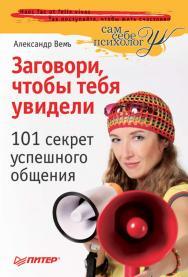 Заговори, чтобы тебя увидели. 101 секрет успешного общения. — (Серия «Сам себе психолог»). ISBN 978-5-49807-355-2
