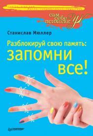 Разблокируй свою память: запомни все!  — (Серия «Сам себе психолог»). ISBN 978-5-49807-414-6
