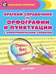 Краткий справочник по орфографии и пунктуации с орфографическим словарем ISBN 978-5-49807-420-7