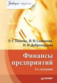 Финансы предприятий. Завтра экзамен. 3-е изд. ISBN 978-5-49807-438-2