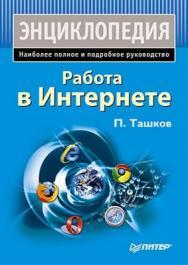 Работа в Интернете. Энциклопедия ISBN 978-5-49807-462-7