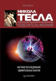 Никола Тесла – повелитель молний. Научное расследование удивительных фактов ISBN 978-5-49807-471-9