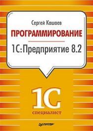 Программирование в 1С:Предприятие 8.2 ISBN 978-5-49807-472-6