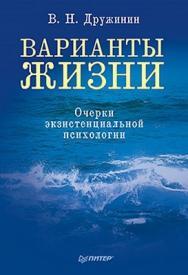 Варианты жизни. Очерки экзистенциальной психологии ISBN 978-5-496-02314-6