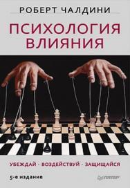 Психология влияния. Убеждай, воздействуй, защищайся. 5-е изд. ISBN 978-5-49807-630-0