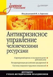 Антикризисное управление человеческими ресурсами: Учебное пособие ISBN 978-5-49807-663-8