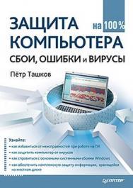 Защита компьютера на 100%: сбои, ошибки и вирусы ISBN 978-5-49807-697-3