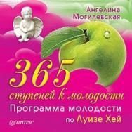 365 ступеней к молодости. Программа молодости по Луизе Хей ISBN 978-5-49807-764-2