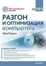 Разгон и оптимизация компьютера на 100% ISBN 978-5-49807-791-8