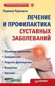 Лечение и профилактика суставных заболеваний ISBN 978-5-49807-795-6
