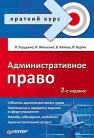 Административное право. Краткий курс. 2-е изд. ISBN 978-5-49807-809-0
