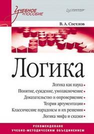 Логика. Учебное пособие ISBN 978-5-49807-815-1