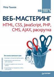 Веб-мастеринг на 100 %: HTML, CSS, JavaScript, PHP, CMS, AJAX, раскрутка ISBN 978-5-49807-826-7