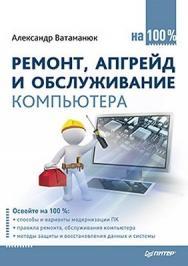 Ремонт, апгрейд и обслуживание компьютера на 100% ISBN 978-5-49807-843-4